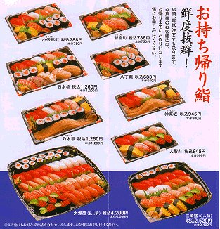 回転 寿司 三崎 港 店舗